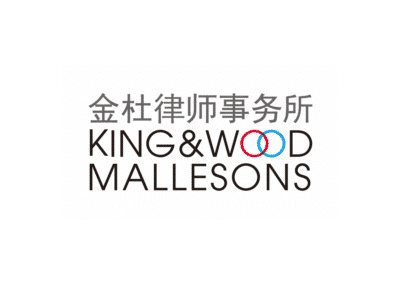 KING & WOOD MALLESONS SAP